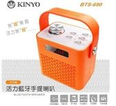 新竹【超人3C】KINYO BTS-690 活力藍芽手提喇叭/可通話/遙控器 音樂/LED/音箱/擴音器/揚聲器