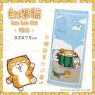 白爛貓Lan Lan Cat 臭跩貓-滿...