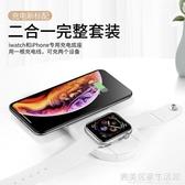 蘋果手表無線充電器1/2/3/4代通用手機二合一快充Iwatch4磁力充電線  完美居家生活館