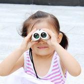 兒童望遠鏡高倍高清雙筒望眼鏡非玩具夜視女孩童3小學生6男孩歐歐流行館