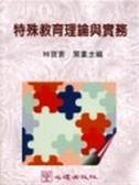 (二手書)特殊教育理論與實務