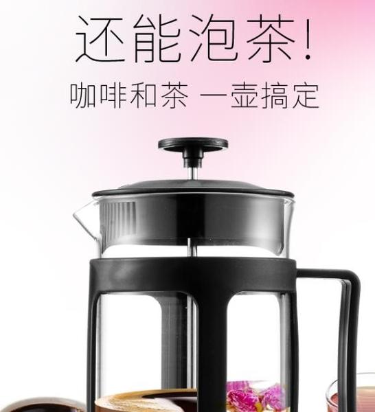 法壓壺 法壓壺咖啡壺手沖套裝咖啡過濾器家用法式濾壓壺沖泡壺器具過濾杯  維多原創