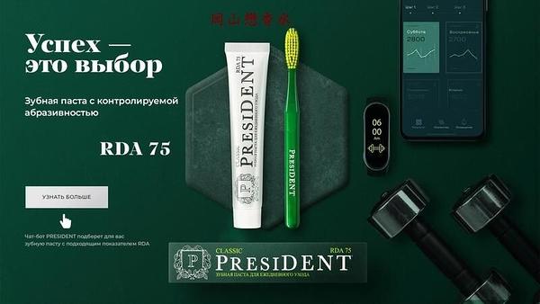 岡山戀香水~俄羅斯 PRESIDENT 敏感呵護牙膏75g~優惠價:110元