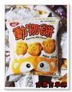 古意古早味 動物餅 (九福/1800g/...