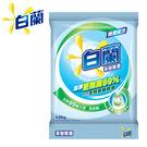 白蘭茶樹除菌洗衣粉 4.25kg_聯合利...