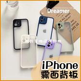 霧面防指紋|蘋果 iPhone 13 Pro 12 11 Pro max 超薄霧面背板 全包邊 鏡頭保護 手機殼 有掛繩孔 防摔殼