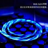 蘋果流光數據線iPhone6/7/8/x髪光跑馬燈手機充電線器 全館免運