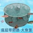 捕魚網 捕魚工具自動抓魚大號捕魚籠漁網魚籠子圓形折疊蝦籠龍蝦網撲魚網 麗人印象 免運