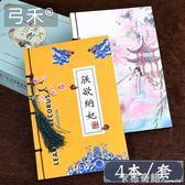 弓禾(4本/套)宮廷復古古典中國風線裝本創意手賬本古風本子 卡布奇諾