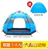 帳篷戶外3-4人全自動二室一廳家庭雙人2單人野營野外加厚防雨YYS 【快速出貨】