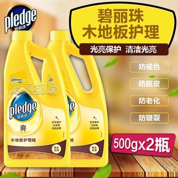 清潔劑碧麗珠地板蠟2瓶實木保養蠟家用精油復合地板木地板清潔劑護理現貨清倉1-16