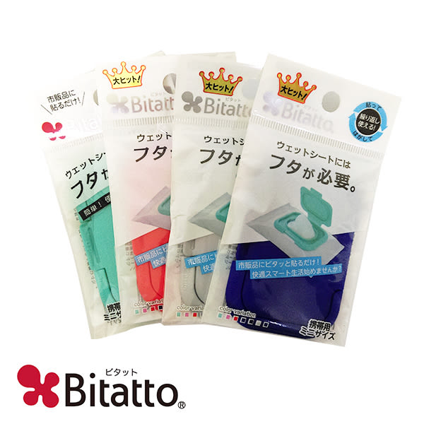 Bitatto日本必貼妥重覆黏濕紙巾專用盒蓋mini - 顏色隨機出貨