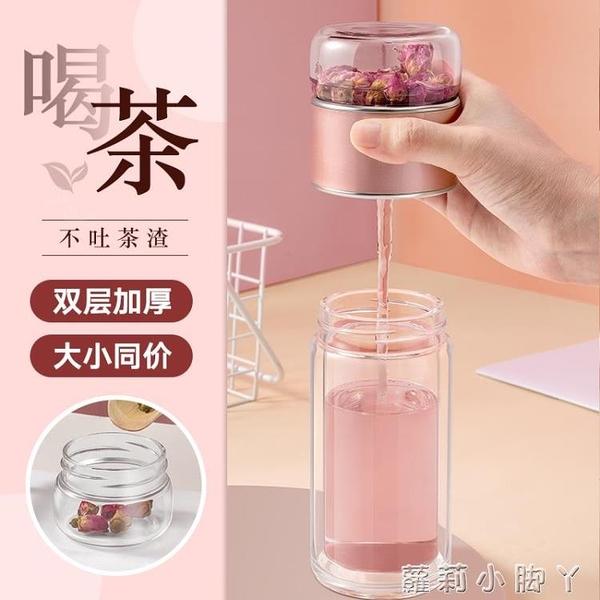 雙層玻璃杯水杯女便攜可愛茶水分離泡茶杯少女杯子學生男網紅水杯 蘿莉新品