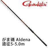 漁拓釣具 GAMAKATSU がま磯 Aldena 遠征 5-5.0m (磯釣竿)