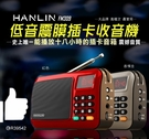 【HANLIN-FM309】重低音震膜插卡收音機@四保