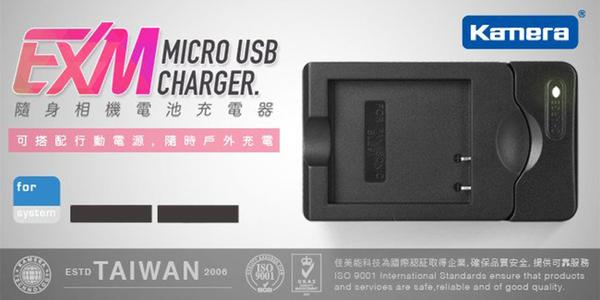 攝彩@佳美能 USB 隨身充電器 for Casio NP-150 行動電源 戶外充 (EXM 085)