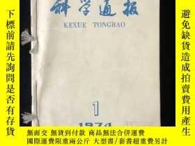 二手書博民逛書店罕見《科學通報》1974年第十九卷第1--12期,月刊12期合訂合售Y183434