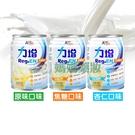 (加贈2罐) 艾益生 力增洗腎配方 237ml*24入/箱【媽媽藥妝】原味/焦糖/杏仁