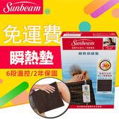 夏繽 Sunbeam 瞬熱保暖墊核桃色