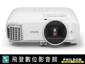 [飛登科技]EH-TW5400 1080p.120吋 精緻畫質.驚艷世界 家庭劇院投影機 公司貨