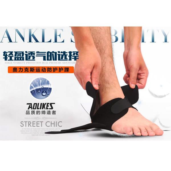 AOLIKES 運動護踝加壓防護扭傷1入 SA4547 (購潮8)