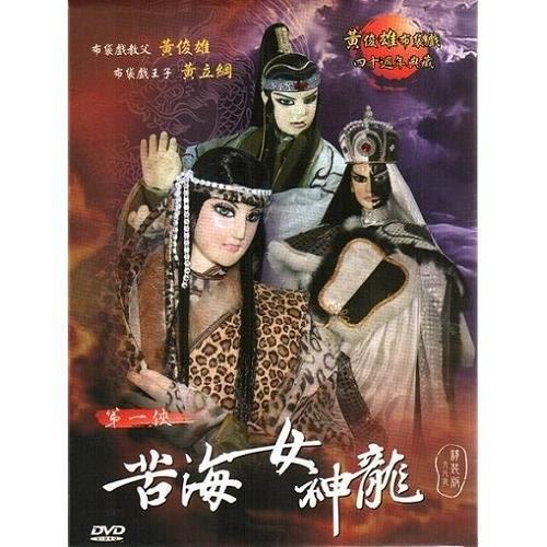 第一俠 苦海女神龍 精裝版 DVD 黃俊雄布袋戲(購潮8)