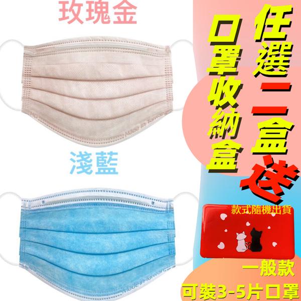 (台灣製雙鋼印) 丰荷 荷康 成人/兒童醫療醫用口罩 (50入/盒)淺藍 玫瑰金色任選2盒送口罩收納盒x1