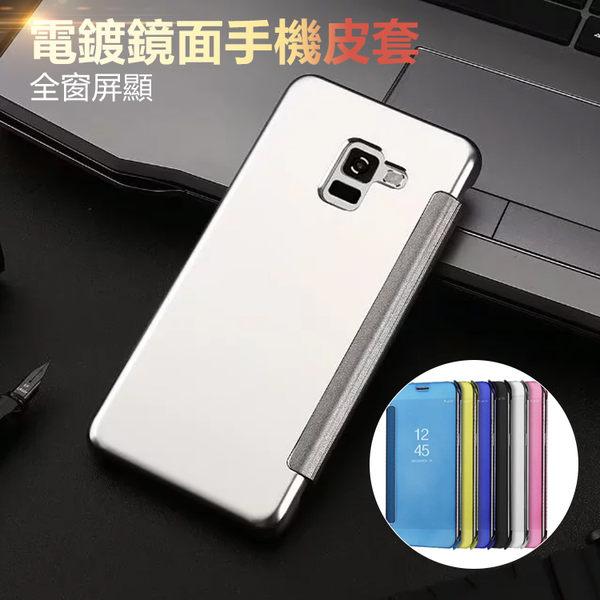 來電顯 三星 Galaxy A8 plus 2018 手機皮套 鏡面皮套 電鍍 鏡面 皮套 手機套保護套 下載APP可休眠