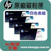 HP 原廠碳粉匣 四色套組 CE740A 黑 + CE741A 藍 + CE742A 黃 + CE743A 紅 (307A)