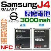 Samsung Galaxy J7 J700 J4 2018 原廠電池 3000mah 台灣保固 商檢認證【采昇通訊】
