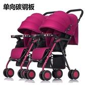 雙胞胎嬰兒推車可拆分可坐可躺輕便折疊二胎手推車【奇趣小屋】