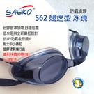SAEKO泳鏡-競泳S62 黑 盒裝組;Swim Goggle;蝴蝶魚戶外