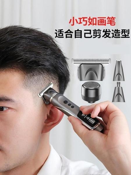 男士自助剃光頭專用神器剃頭刀電動自刮推子理發器電推剪家用剃刀