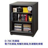 防潮家 電子防潮箱 【D-70C-1】 台灣製 日製濕度表 公司貨五年保固3仟萬責任險 新風尚潮流