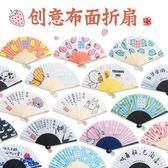 父親節禮物扇子可愛日式卡通兒童迷你布面折扇古風夏季學生男女式便攜折疊小扇子