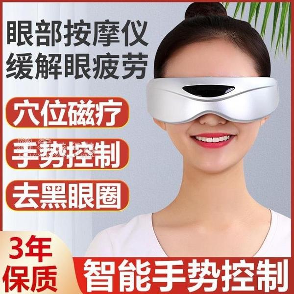 眼部按摩器眼部按摩儀緩解眼疲勞去眼袋黑眼圈防多功能護眼儀震動按摩器 快速出貨