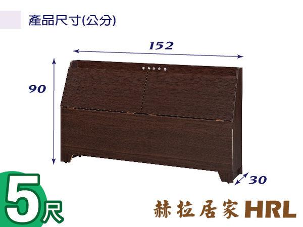 【 赫拉居家 】艾米 床頭箱 雙人 _  5尺