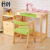 學習桌 實木兒童學習桌椅套裝可升降小學生課桌椅家用簡約兒童書桌寫字桌 igo 第六空間