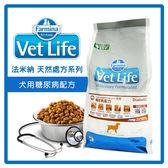 【力奇】法米納 天然處方-犬用糖尿病配方2kg【VDD-12020】-1120元 可超取 (B311A12)