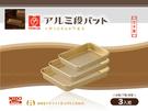 日本hokua 小伝具金色調理方盤/托盤/備料盤-3入組 A-1568《Midohouse》