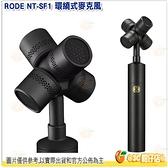 RODE NT-SF1 環繞式麥克風 VR 電影 遊戲 麥克風 音頻 3D 虛擬實境 多聲道 錄音