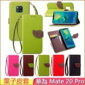 葉子皮套 HUAWEI Mate 20 Pro lite 手機皮套 保護套 錢包款 華為 麥芒 7 保護殼 支架 手機殼 軟殼 贈掛繩