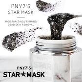 【Miss.Sugar】韓國 PNY7`S 星空面膜撕拉面膜 50ml
