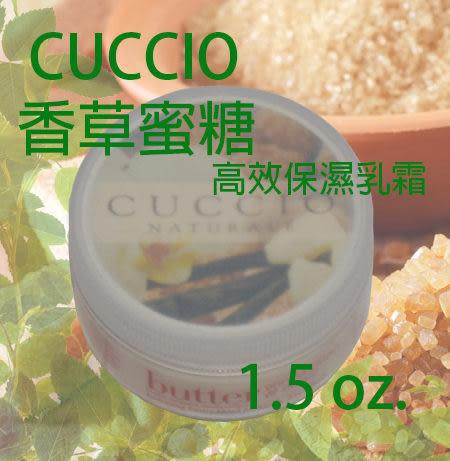 «CUCCIO»香草蜜糖高保濕乳霜 Butter Blends 1.5oz.