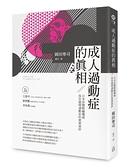 成人過動症的真相:日本依戀障礙權威為你揭開過動症的真實面紗【城邦讀書花園】