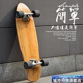 電動滑板 樂邁LMAI竹木滑板大魚板舞板男女生刷街代步小魚板成人四輪滑板車 DF城市科技