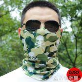 圍脖男戶外騎行頭巾護耳迷彩防曬釣魚面罩速干口罩護腕面巾脖套 造物空間
