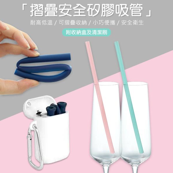 可摺疊矽膠吸管(附收納盒/刷) (多色任選) ◆86小舖 ◆