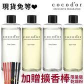 補充瓶-韓國 cocod'or 香氛擴香瓶補充瓶 200ml 補充瓶 擴香 補充 香氛 芳香劑 香氛劑 香氛 cocodor