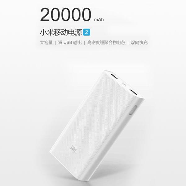 【台中平價鋪】全新 小米行動電源20000mAh 【贈送彩色軟膠保護套 】 現貨供應 雙USB 雙向快充